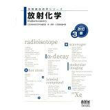 放射化学改訂3版 (放射線技術学シリーズ)