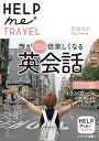 HELP me TRAVEL 旅が100倍楽しくなる英会話 旅が100倍楽しくなる英会話 [ 吉田ちか ]
