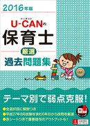 U-CANの保育士厳選過去問題集(2016年版)