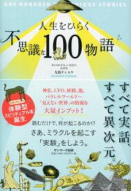 人生をひらく不思議な100物語 [ 大島ケンスケ ]