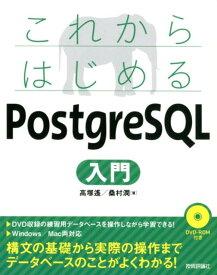 これからはじめるPostgreSQL入門 [ 高塚遙 ]