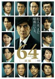 64-ロクヨンー前編 通常版DVD [ 佐藤浩市 ]