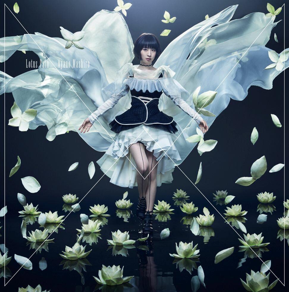 Lotus Pain (初回生産限定盤 CD+DVD) [ 綾野ましろ ]