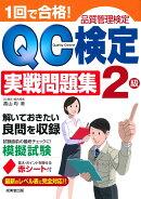 1回で合格!QC検定2級実戦問題集