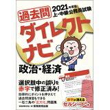 上・中級公務員試験過去問ダイレクトナビ政治・経済(2021年度版)