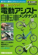 【バーゲン本】誰でもカンタン!電動アシスト自転車メンテナンス オールカラー