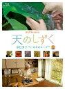 """天のしずく 辰巳芳子 """"いのちのスープ""""【Blu-ray】 [ 辰巳芳子 ]"""