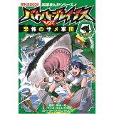 バトル・ブレイブスVS.恐怖のサメ軍団 空と海の生物編 (かがくるBOOK 科学まんがシリーズ 5)