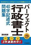 【予約】平成29年版パーフェクト行政書士40字記述式問題集