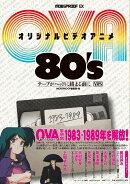 オリジナルビデオアニメ(OVA)80'S