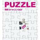 PUZZLE (ハッピープライス盤)
