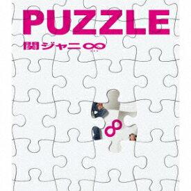 PUZZLE (ハッピープライス盤) [ 関ジャニ∞ ]