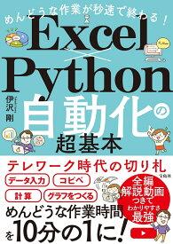 めんどうな作業が秒速で終わる! Excel×Python自動化の超基本 [ 伊沢 剛 ]