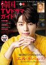 韓国TVドラマガイド(85) (双葉社スーパームック)