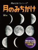 月のみちかけ