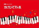 新版 みんなのオルガン・ピアノの本1