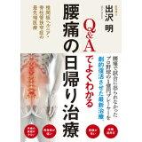 Q&Aでよくわかる腰痛の日帰り治療