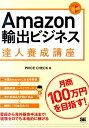 Amazon輸出ビジネス達人養成講座 目指せ!月商100万円 [ PRICE CHECK ]
