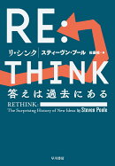 RE:THINK(リ・シンク)