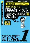 8割が落とされる「Webテスト」完全突破法(2017年度版 2)