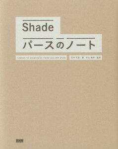 Shadeパースのノート [ 石本花苗 ]