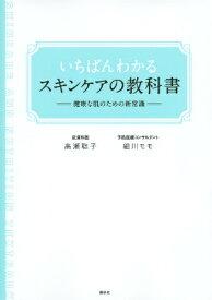 いちばんわかるスキンケアの教科書 健康な肌のための新常識 (講談社の実用BOOK) [ 高瀬 聡子 ]