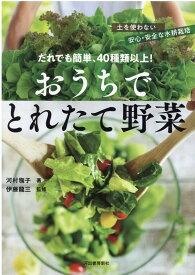 だれでも簡単、40種類以上! おうちでとれたて野菜 土を使わない安心・安全な水耕栽培 [ 河村 毬子 ]