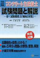 コンクリート主任技士試験問題と解説(平成26年版)