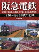 阪急電鉄 宝塚線、箕面線、京都線、千里線、嵐山線、能勢電鉄