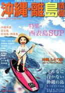 沖縄・離島情報(2013-14)コンパクト版