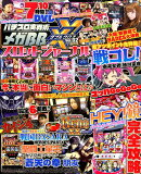 パチスロ実戦術メガBB XX(Vol.2)