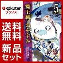 魔王城でおやすみ 1-5巻セット【特典:透明ブックカバー巻数分付き】