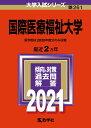 国際医療福祉大学 2021年版;No.261 (大学入試シリーズ) [ 教学社編集部 ]