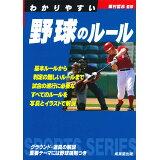 わかりやすい野球のルール