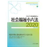 社会福祉小六法(2020[令和2年版])
