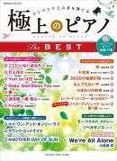 ヤマハムックシリーズ187 月刊Pianoプレミアム 極上のピアノ THE BEST