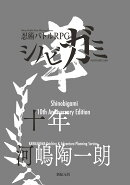 シノビガミ 十周年記念ルールブック シノビガミ華
