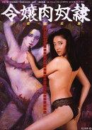令嬢肉奴隷【Blu-ray】