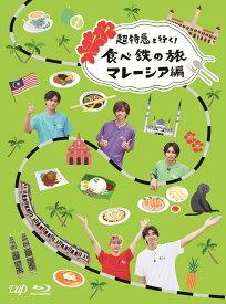 「超特急と行く!食べ鉄の旅 マレーシア編」Blu-ray BOX【Blu-ray】 [ 超特急 ]