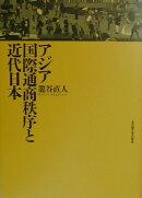 アジア国際通商秩序と近代日本