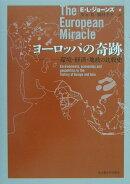 ヨーロッパの奇跡