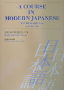 A course in modern Japanese(volume 2)revised