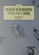 日本淡水産動植物プランクトン図鑑