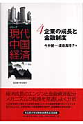 シリ-ズ現代中国経済(4)