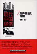 シリーズ現代中国経済(7)