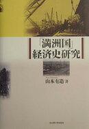 「満洲国」経済史研究