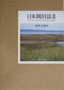 日本湖沼誌(2)