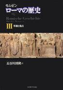 ローマの歴史(3)