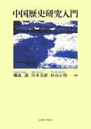 中国歴史研究入門