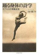 踊る身体の詩学